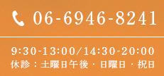 TEL:06-6946-8241 9:30-13:00/14:30-20:00 休診:土曜日午後・日曜日・祝日