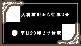 天満橋駅から徒歩2分 平日20時まで診療