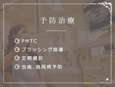 予防治療・PMTC・ブラッシング指導・定期検診・虫歯、歯周病予防