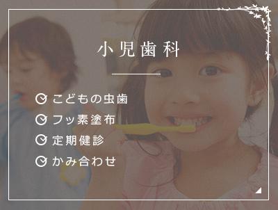 小児歯科 ・こどもの虫歯・フッ素塗布・定期健診・かみ合わせ