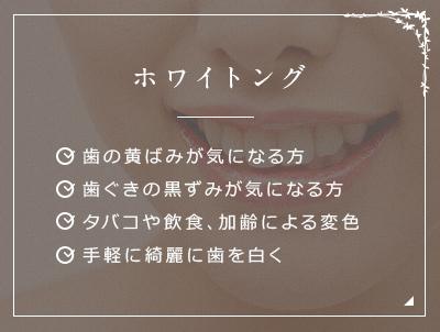 ホワイトング ・歯の黄ばみが気になる方・歯ぐきの黒ずみが気になる方・タバコや飲食、加齢による変色・手軽に綺麗に歯を白く